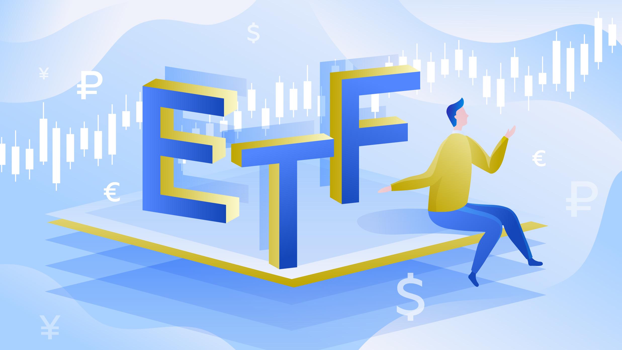 Как купить ETF на Московской бирже